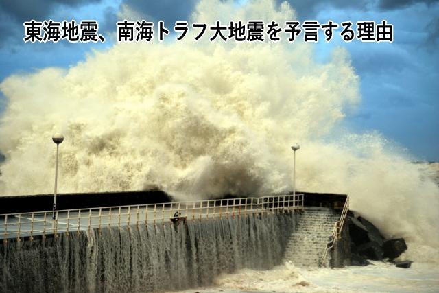 東海地震、南海トラフ大地震を予言する理由