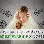 根本的に気にしないで済む方法!心理の専門家が教える8つの対処法