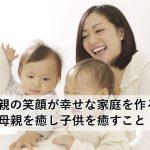 母親の笑顔が幸せな家庭を作る-01