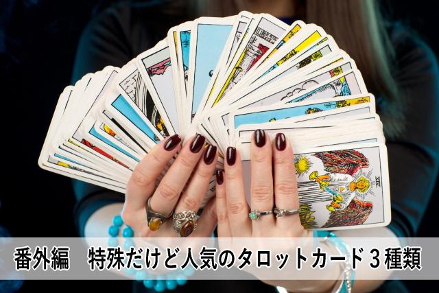 番外編 特殊だけど人気のタロットカード3種類