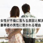 独身女性が不倫に落ちる原因と解決法-01