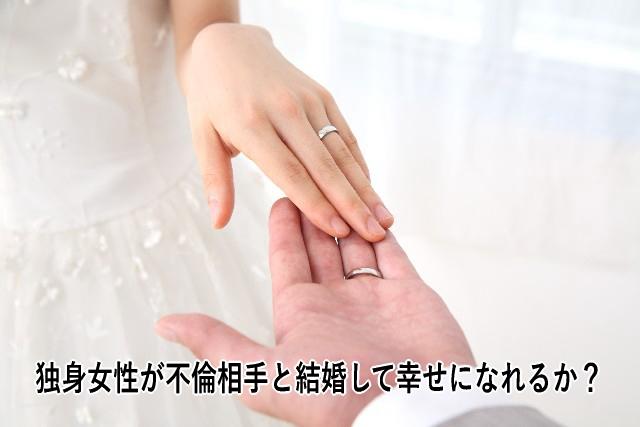 独身女性が不倫相手と結婚して幸せになれるか?