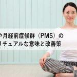 生理や月経前症候群(PMS)のスピリチュアルな意味と改善策