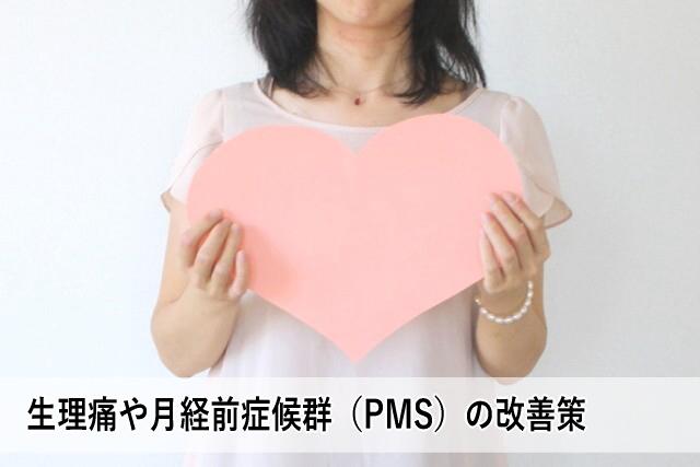 生理痛や月経前症候群(PMS)の改善策