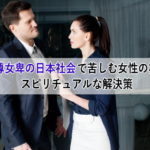 男尊女卑の日本社会で苦しむ女性の為のスピリチュアルな解決策