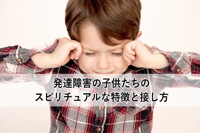 発達障害の子供のスピリチュアルな特徴と接し方