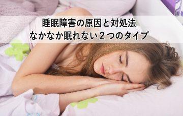 睡眠障害の原因と対処法-01