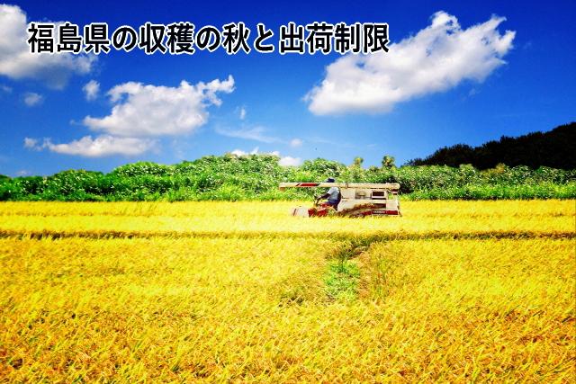 福島県の収穫の秋と出荷制限
