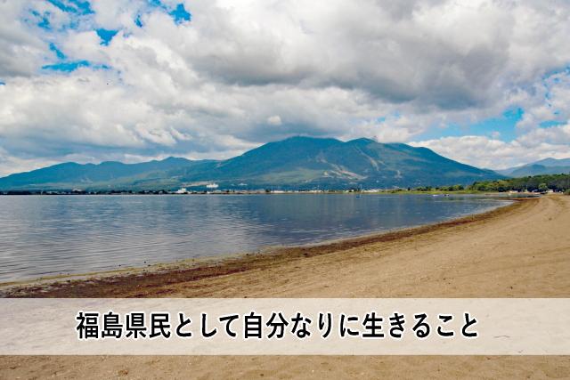 福島県民として自分なりに生きること
