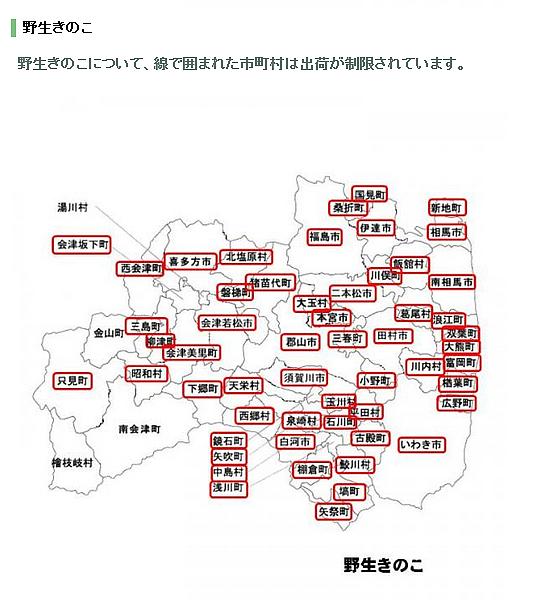 福島県野生きのこ出荷制限位置図