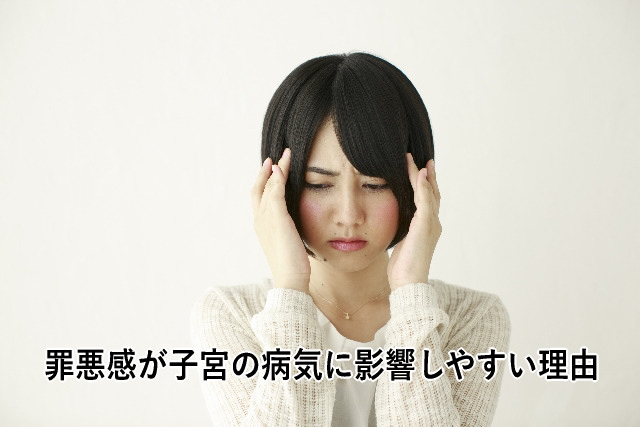 罪悪感が子宮の病気に影響しやすい理由