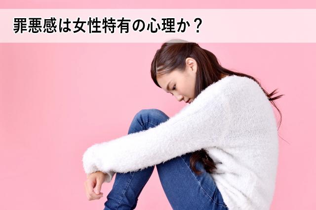 罪悪感は女性特有の心理か?