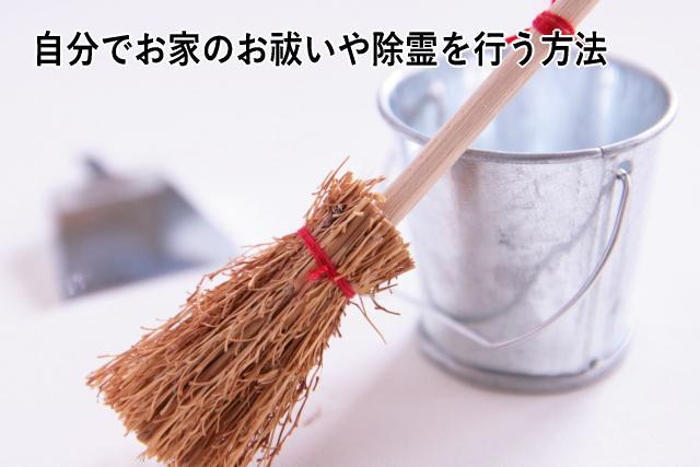 自分でお家のお祓いや除霊を行う方法