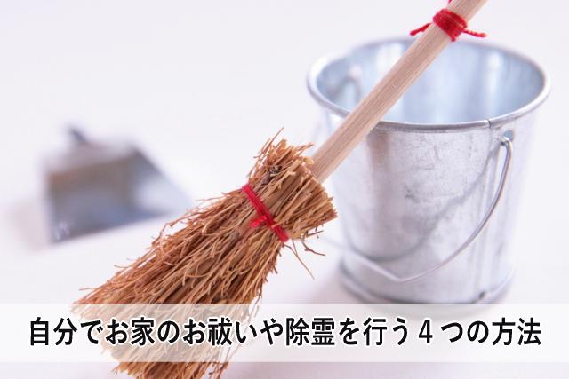 自分でお家のお祓いや除霊を行う4つの方法