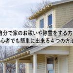 自分で家のお祓いや除霊をする方法-01