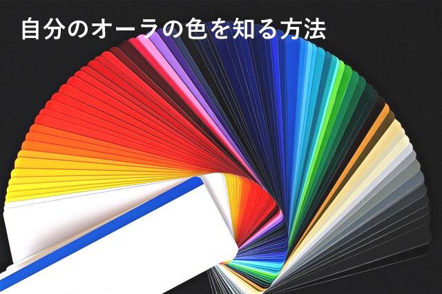 自分のオーラの色を知る方法