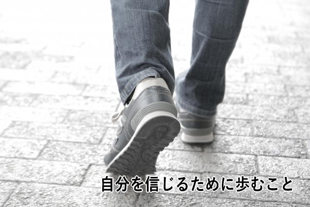 自分を信じるために歩むこと