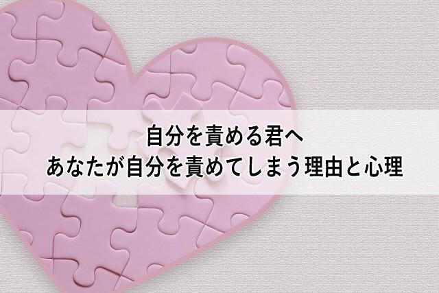 自分を責める君へ-01