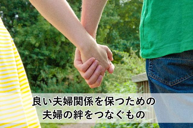 良い夫婦関係を保つための夫婦の絆をつなぐもの
