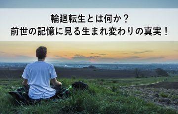 輪廻転生とは何か?前世の記憶に見る生まれ変わりの真実!