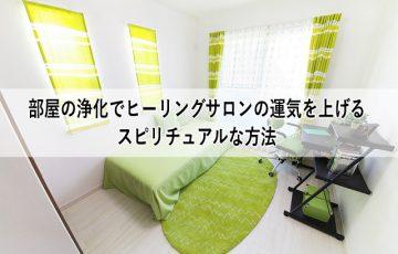部屋の浄化でヒーリングサロンの運気を上げるスピリチュアルな方法