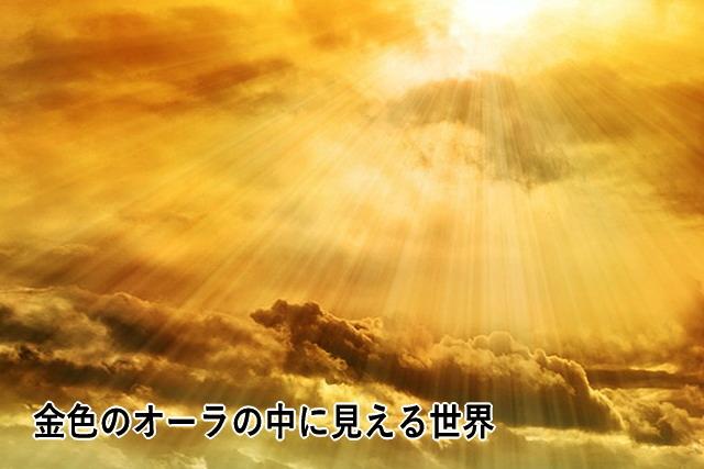 金色のオーラの中に見える世界