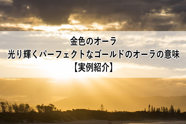 金色のオーラ-01