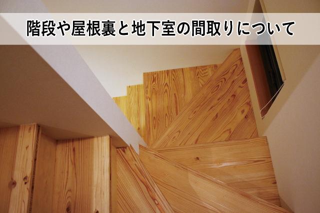 階段や屋根裏と地下室の間取りについて