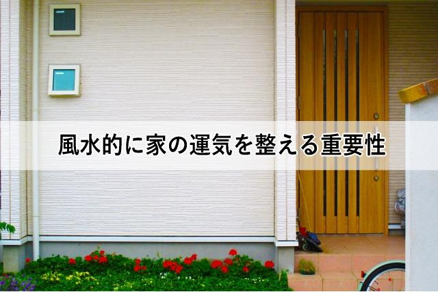 風水的に家の運気を整える重要性