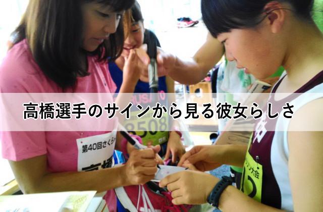 高橋選手のサインから見る彼女らしさ