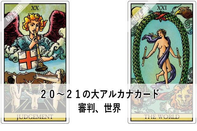 20~21の大アルカナカード審判、世界