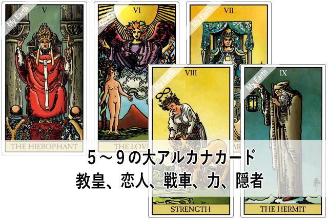 5~9の大アルカナカード教皇、恋人、戦車、力、隠者