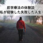 前世療法の体験談~私が経験した失敗した人生~【実体験】