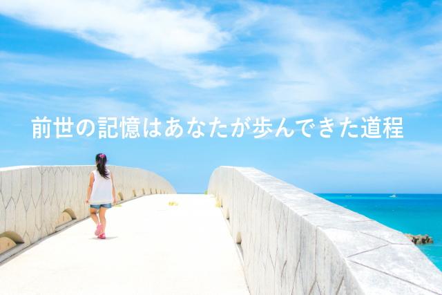 前世の記憶はあなたが歩んできた道程