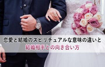 恋愛と結婚のスピリチュアルな意味の違いと結婚相手との向き合い方