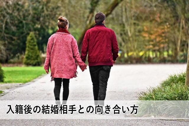 入籍後の結婚相手との向き合い方