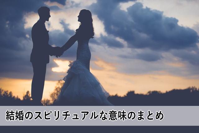 結婚のスピリチュアルな意味のまとめ