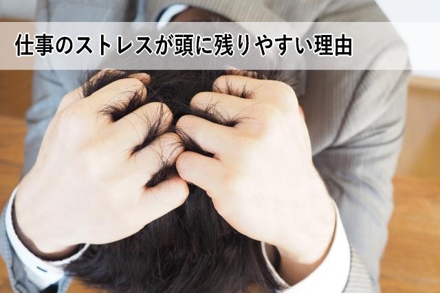 仕事のストレスが頭に残りやすい理由