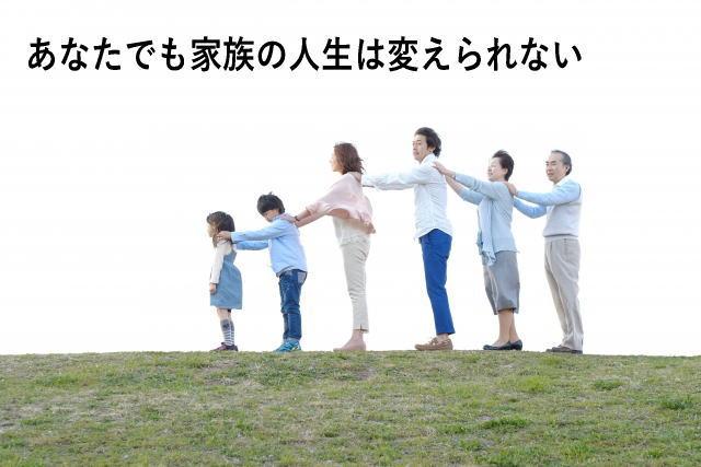 あなたでも家族の人生は変えられない