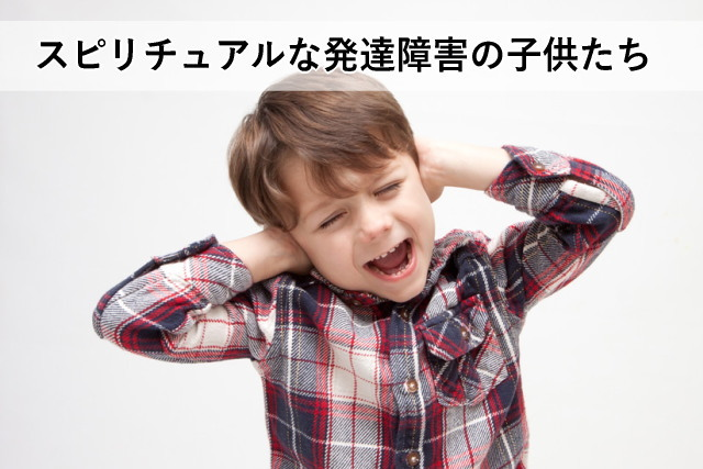 スピリチュアルな発達障害の子供たち