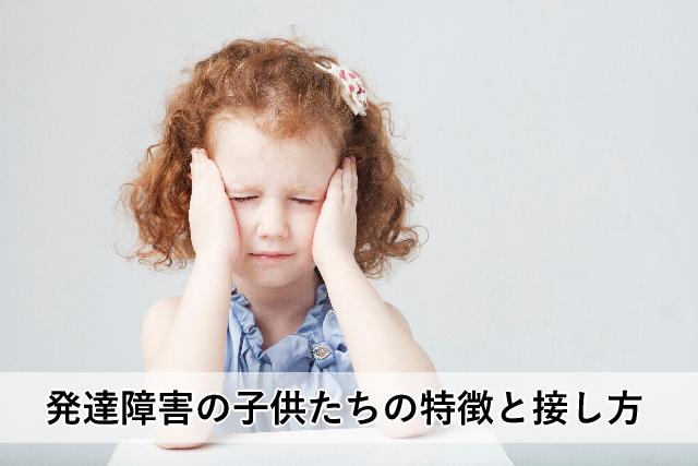 発達障害の子供たちの特徴と接し方