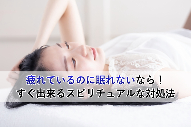 疲れているのに眠れないなら!すぐ出来るスピリチュアルな対処法