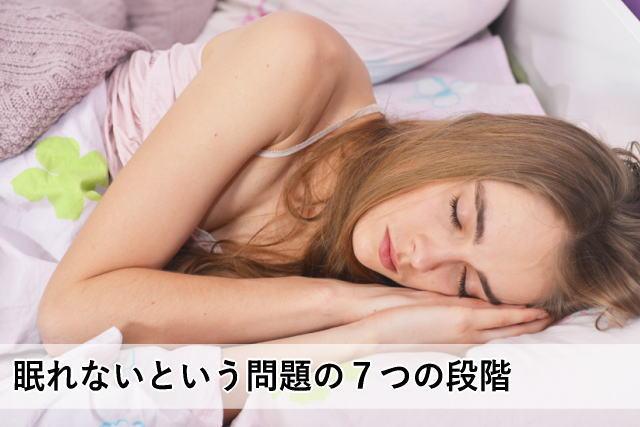 眠れないという問題の7つの段階