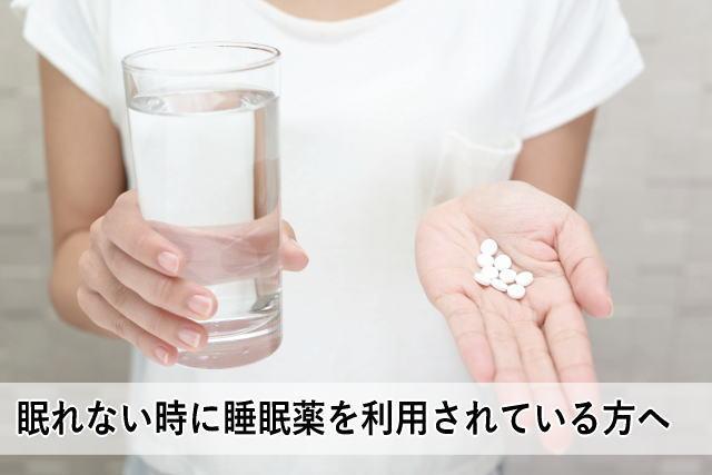 眠れない時に睡眠薬を利用されている方へ