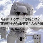 名前によるオーラ診断とは?<宇宙飛行士の秋山豊寛さんの色紙>