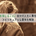 【自分を信じること】自分の人生に責任を持つスピリチュアルな意味を解説