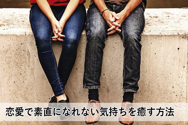 恋愛で素直になれない気持ちを癒す方法