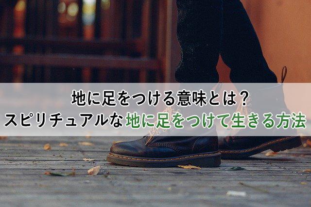 地に足をつける意味とは?オーラから見た地に足をついて生きる方法