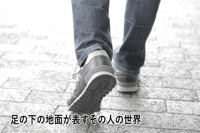 足の下の地面が表すその人の世界
