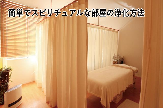 簡単でスピリチュアルな部屋の浄化方法
